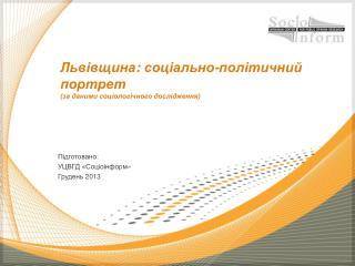 Підготовано : УЦВГД « Соціоінформ » Грудень 2013