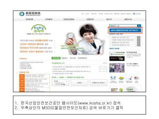 한국산업안전보건공단 웹사이트 (kosha.or.kr) 접속 우측상단의 MSDS( 물질안전보건자료 ) 검색 바로가기 클릭