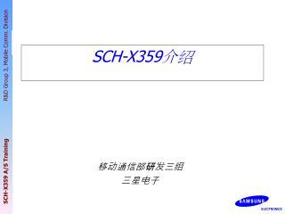 SCH-X359 介绍