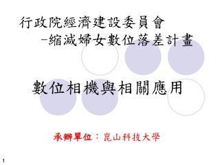 行政院經濟建設委員會 - 縮減婦女數位落差計畫