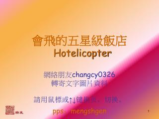 會飛的五星級飯店 Hotelicopter
