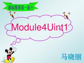Module4Uint1