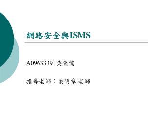 網路安全與 ISMS