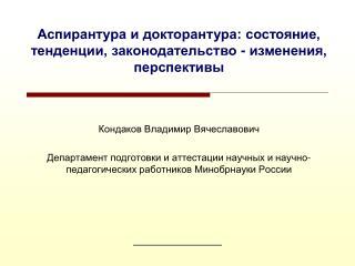 Кондаков Владимир Вячеславович