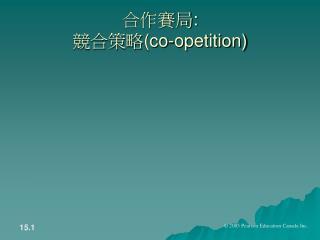 合作賽局 : 競合策略 (co-opetition)