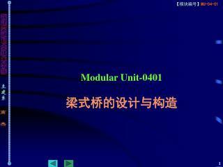 Modular Unit-0401 梁式桥的设计与构造