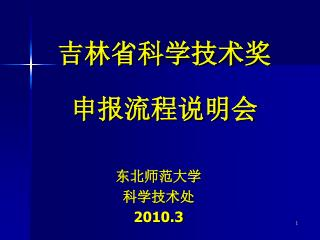 吉林省科学技术奖 申报流程说明会