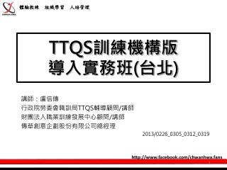 TTQS 訓練機構版 導入實務班 ( 台北 )