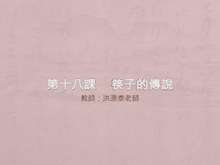 第 十八課 筷 子 的傳說