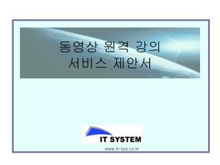 동영상 원격 강의 서비스 제안서