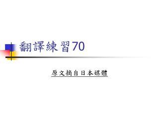 翻譯練習 70
