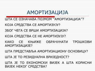 АМОРТИЗАЦИЈА