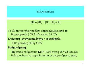 ΠΕΧΑΜΕΤΡΑ (1)
