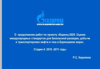 Р.С. Кирилина