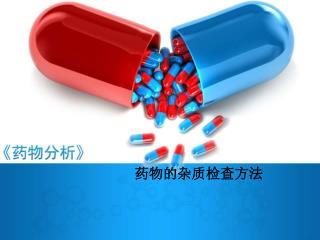 药物的杂质检查方法