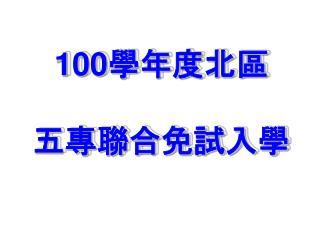 100 學年度北區 五專聯合免試入學