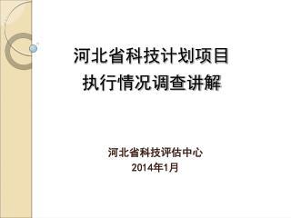 河北省科技计划项目 执行情况调查讲解