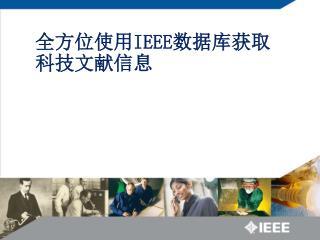全方位使用 IEEE 数据库获取科技文献信息