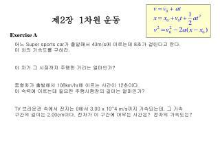 제 2 장 1 차원 운동