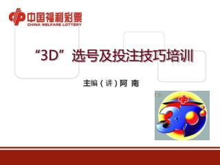 """3D""选号及投注技巧培训"