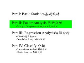Part I: Basic Statistics 基礎統計  Part II: Factor Analysis  因素分析 Principal Components Analysis 主成分分析