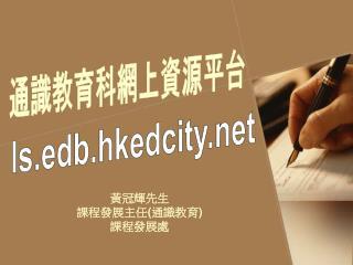黃冠輝先生 課程發展主任 ( 通識教育 ) 課程發展處