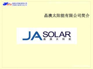 晶澳太阳能有限公司简介