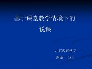 基于课堂教学情境下的 说课 北京教育学院