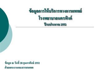ข้อมูลการให้บริการทางการแพทย์ โรงพยาบาลนครพิงค์ ปีงบประมาณ 2552