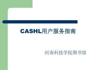 CASHL 用户服务指南
