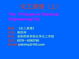 化工原理(上) The Principle of Chemical Engineering(1st)