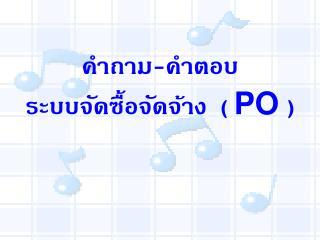 คำถาม-คำตอบ ระบบจัดซื้อจัดจ้าง ( PO )