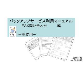 バックアップサービス利用マニュアル FAX問い合わせ    編     ~生徒用~
