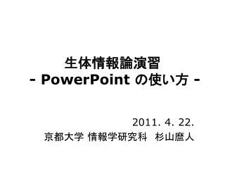 生体情報論演習  - PowerPoint  の使い方  -