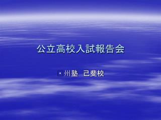 公立高校入試報告会
