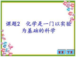 课题 2 化学是一门以实验 为基础的科学