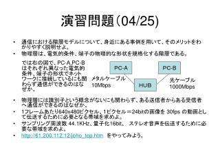 演習問題( 04/25)