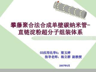 攀藤聚合法合成单壁碳纳米管 - 直链淀粉超分子组装体系