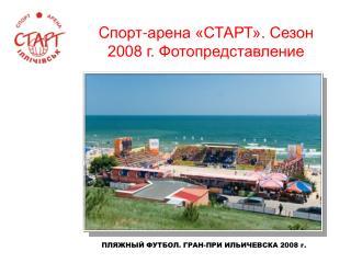 C порт-арена «СТАРТ». Сезон 2008 г. Фотопредставление