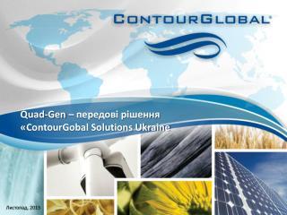 Quad-Gen – передові рішення « ContourGobal Solutions Ukraine
