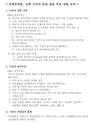 < #첨부파일 . 신축 기숙사 운영 관련 주요 내용 요약 > 1. 기숙사 입주 자격 [ 제 5 조 입주자격 ]