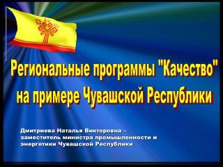 Дмитриева Наталья Викторовна –