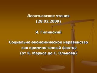 Леонтьевские чтения (28.02.2009) Я. Гилинский Социально-экономическое неравенство