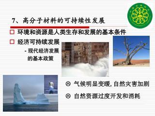 环境和资源是人类生存和发展的基本条件