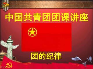 中国共青团团课讲座