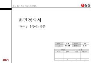 화면정의서 - 농심 > 다국어 > 중문