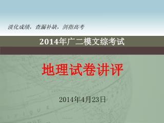 2014年广二模文综考试