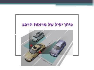 כיוון יעיל של מראות הרכב