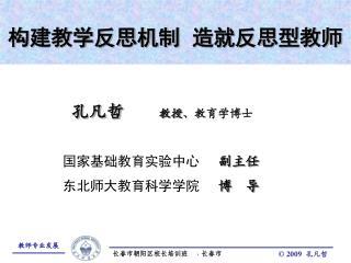 国家基础教育实验中心 副主任 东北师大教育科学学院 博 导