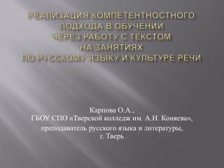 Карпова О.А., ГБОУ  СПО  «Тверской  колледж им. А.Н.  Коняева»,